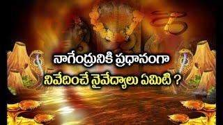 What Naivedyam should We Offer to Lord Nagendrudu | Nagula Chavithi Special Dharma Sandehalu
