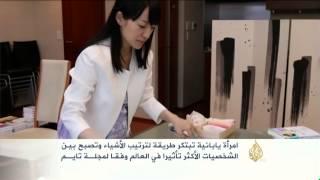 امرأة يابانية تبتكر طريقة لترتيب الأشياء