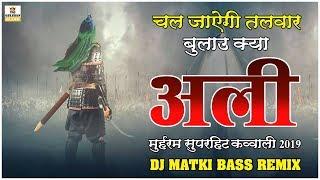 Chal Jayegi Talwar Bulao Kya Ali Ko | चल जाएगी तलवार बुलाऊ क्या अली को | Muharram Remix | Anis Nawab
