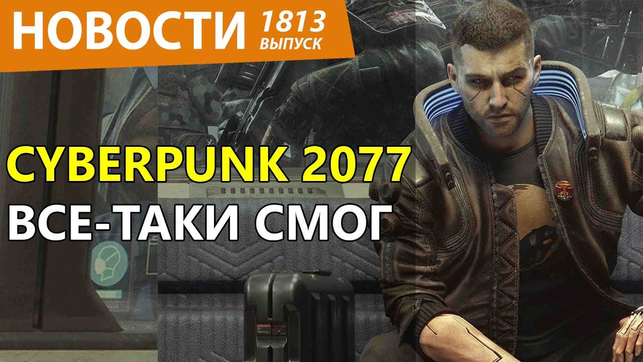 Cyberpunk 2077 сильно порадовал геймеров после релиза. Новости