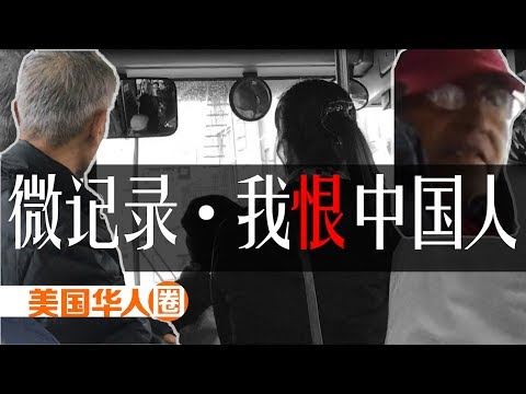 """【EXCLUSIVE】纽约·""""我恨中国人""""  Female for Assaulting A 68 Year Old Man【美国华人圈】"""