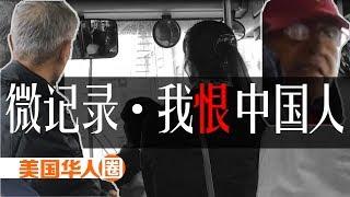 一名西语裔女士在纽约法拉盛一辆满载华人乘客的公车上公然叫嚣仇恨中国...