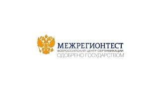 Центр Сертификации «МЕЖРЕГИОНТЕСТ»(Всероссийский Центр Сертификации «МЕЖРЕГИОНТЕСТ» - ведущий многопрофильный общероссийский центр сертифи..., 2015-06-08T06:38:14.000Z)