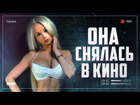 ТРЕШ ОБЗОР фильма с БОГИНЕЙ в главной роли [Кукла]
