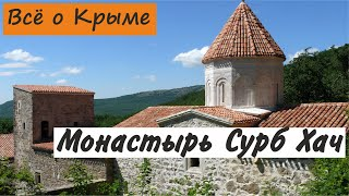 видео Достопримечательности Старого Крыма.  Монастырь Сурб-Хач.
