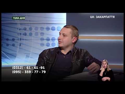 ТЕМА ДНЯ . Чому досі не обрано керівника Ужгородського міського пологового будинку? (09.10.19)