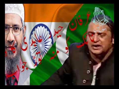 Allama Irfan Haider Abidi majlis to zakir naik