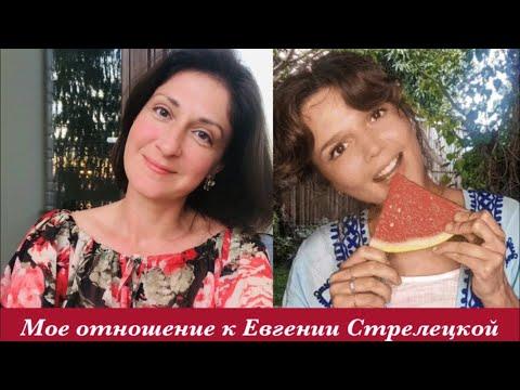 Мое отношение к Евгении Стрелецкой.