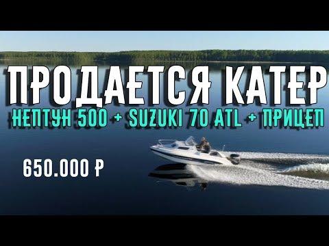 """Продается катер """"Нептун 500"""" + мотор Suzuki 70 ATL + прицеп ! КАТЕР ПРОДАН!!!!!"""