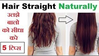 उलझे बालो को सीधा करने का आसन तरीका |Hair Straight naturally top 4 tips