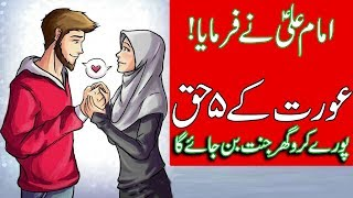 Women Rights || Imam Ali as Says || Girls || Biwi || Aurat || Larkiyon || Larki || Mehrban Ali