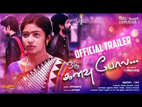 Oru Kanavu Pola Official Trailer | Ramakrishnan | Soundararaja | E. S. Raam | V. C. Vijay Sankar