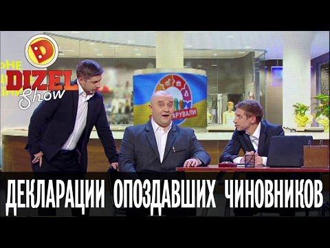 Как сдают декларации чиновники – Дизель Шоу – новогодний выпуск, 31.12 - Видео приколы ржачные до слез