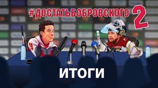#ДостатьБобровского2: как это было?