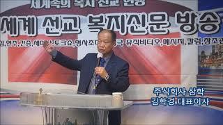 주식회사삼학 김학경 대표이사 세신방TV본인소개