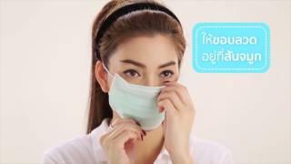 สวมใส่หน้ากากอนามัย ป้องกันโรคทางเดินหายใจ (1 Minute)