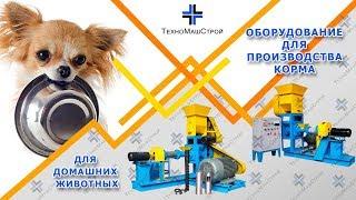 Оборудование для производства корма для домашних животных