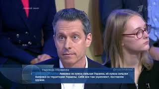 Зачем американцы хотят поставлять Украине оружие (как прокололся российский телеведущий)