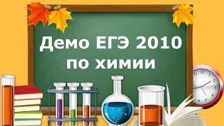 ЕГЭ 2010 по химии. Демо. А25. Гидролиз солей