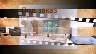 видео Купить банкетку недорого в интернет-магазине мебели
