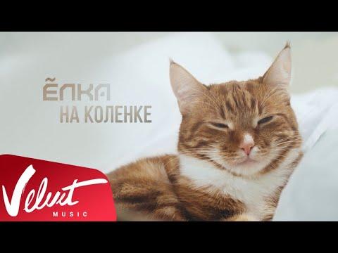 Ёлка - На коленке thumbnail