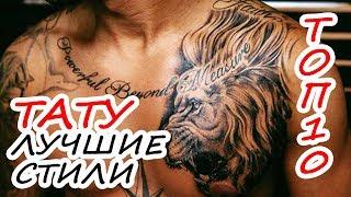 Топ 10 самых красивых стилей тату. Лучшие стили татуировок мира