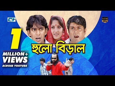 Hulo Biral | Bangla Hits Natok | Full HD | Chanchal Chowdhury | Humaya Himu | Shamim Jaman | Shapla