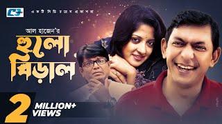 Hulo Biral | Bangla Natok 2016 | Full HD | Chanchal Chowdhury | Humaya Himu | Shamim Jaman |  Shapla