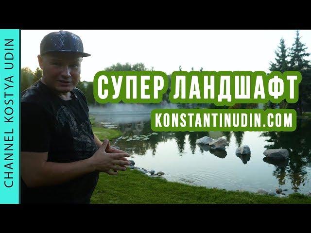Ландшафтный дизайн (#LANDSCAPE) Плавательный пруд, водопад с гротом на участке - konstantinudin.com
