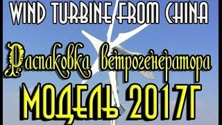Shamol turbinali xitoydan 12/24 420 Vatt, baholash Halol ketma-ket, bir Qismi : peling hamda unboxing