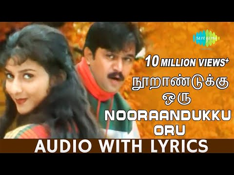 Nooraandukku Oru Murai Song With Lyrics  Thayin Manikodi  Vairamuthu  Vidyasagar  Tamil Hd Song