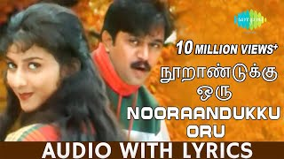nooraandukku-oru-murai-song-with-lyrics-thayin-manikodi-vairamuthu-vidyasagar-tamil-song