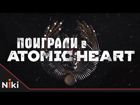 Поиграли в Atomic Heart. Впечатления от визита к Mundfish