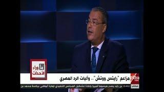 ما وراء الحدث | صلاح سلام : لابد من وزارة الداخلية فتح جميع السجون وتكون جميع وقائع التحكيم علنيا