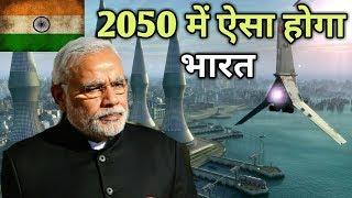 Download Video साल 2050 तक à¤?सा होगा हमारा à¤à¤¾à¤°à¤¤ || The Future of Indi MP3 3GP MP4