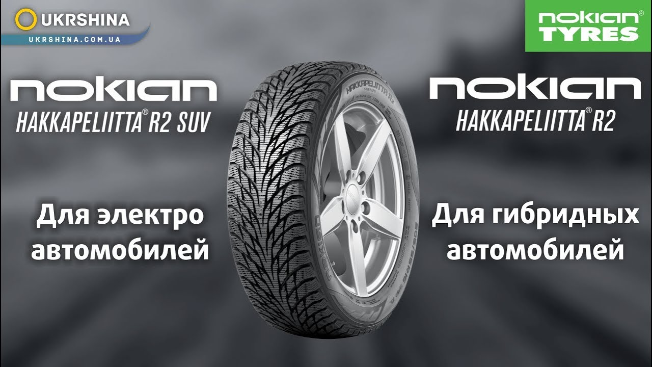 Nokian Hakkapeliitta R2 / R2 SUV для электро и гибридных .