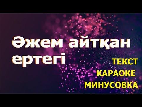 Әжем Айтқан Ертегі Әні (караоке, + текст, + минусовкасы)