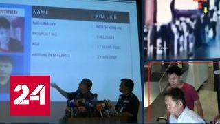 Убийцы Ким Чен Нама утверждают, что принимали происходящее за розыгрыш