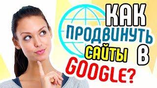 видео Что такое ранжирование сайта в поисковой выдаче.