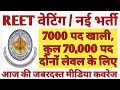 REET level 2 waiting | REET waiting list, कुल 7000 पद रिक्त