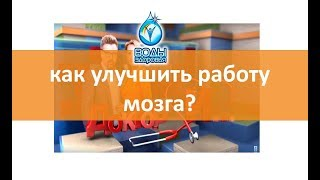 Как улучшить работу головного мозга?(Как вода влияет на работу головного мозга. Приобрести воду можно на сайте http://www.healthwaters.ru/, 2015-02-04T10:44:32.000Z)