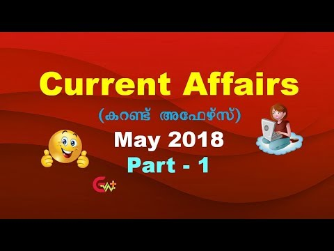 MAY 2018-IMPORTANT CURRENT AFFAIRS-PART-1/ KERALA PSC IMPORTANT 4 ALL EXAMS/ONLINE COURSE