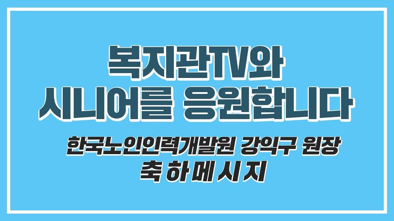 한국노인인력개발원 강익구 원장 복지관TV 개국 축하메시지