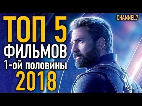 ТОП 5 ЛУЧШИХ ФИЛЬМОВ 1-й половины 2018 ГОДА