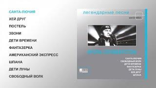 Игорь Селиверстов - Легендарные песни (official audio album)