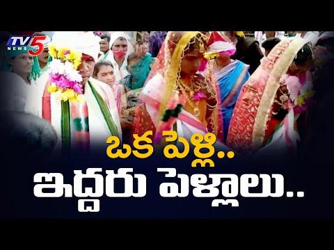 ఒక పెళ్లి.. ఇద్దరు పెళ్లాలు..   Adilabad Man marries Two Women at Same Ceremony in Telangana   TV5 teluguvoice