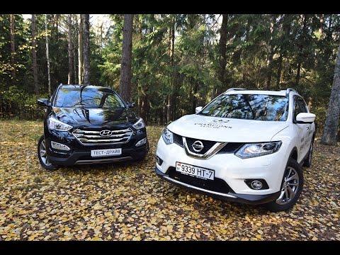 Сравнительный тест: Nissan X-Trail и Hyundai Santa Fe