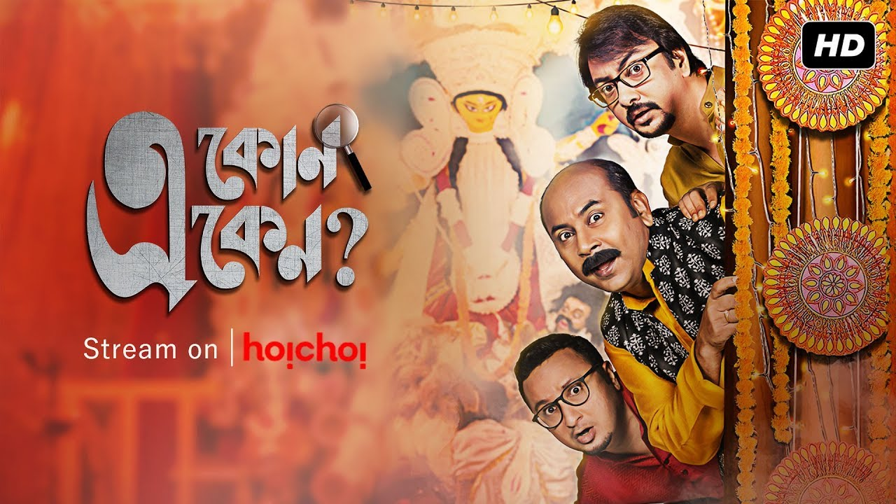 E Kon Eken (এ কোন একেন) | Season 2 | Official Trailer | Web Series | Anirban Chakrabarti | Hoichoi