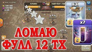 Атакую фулл 12 тх на кв. Clash of Clans #clashofclans