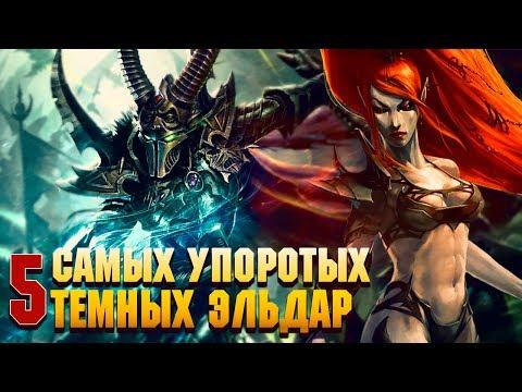 5 Самых Упоротых Тёмных Эльдар / Warhammer 40000